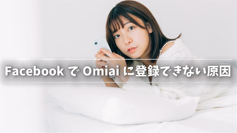 FacebookでOmiaiに登録できない原因