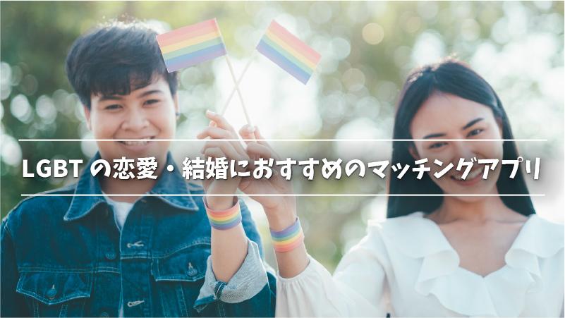 LGBTの恋愛におすすめのマッチングアプリ