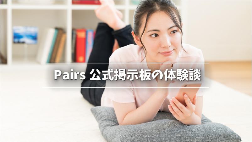 Pairs公式掲示板の体験談