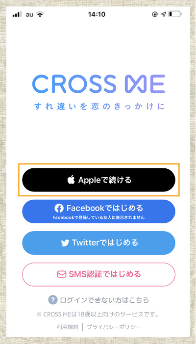 クロスミーへのApple IDでのログイン方法