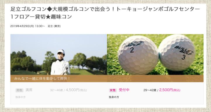 ゴルフコン