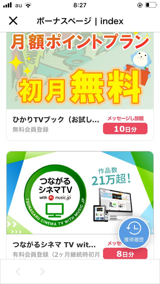 Omiaiアプリのスクリーンショット