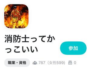 ペアーズの消防士コミュニティ