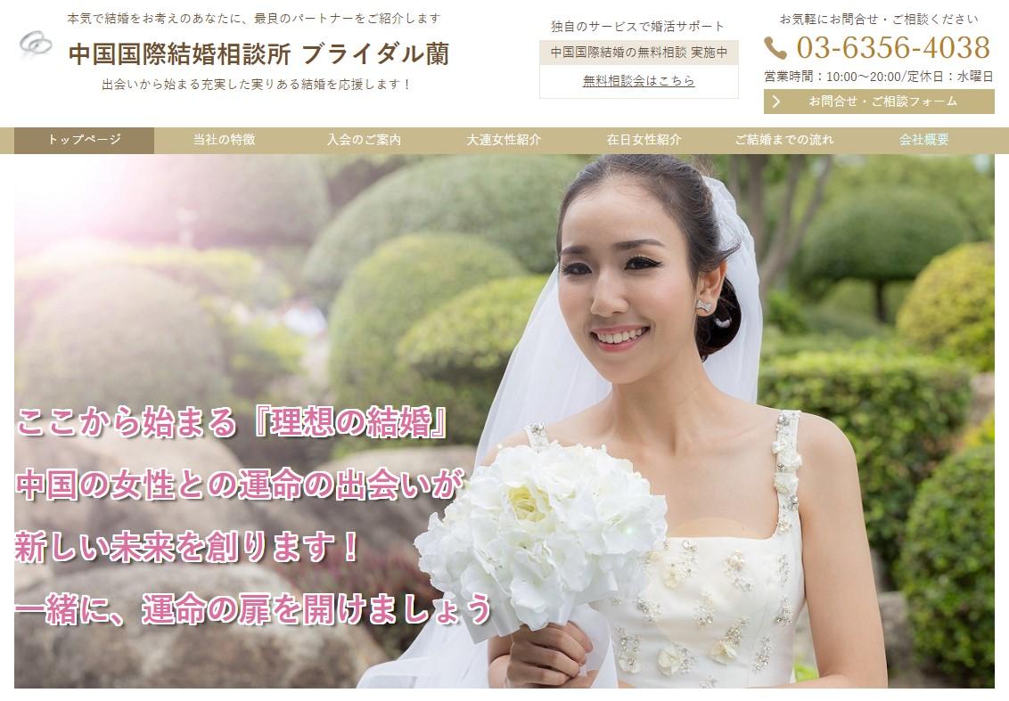 中国国際結婚相談所ブライダル蘭