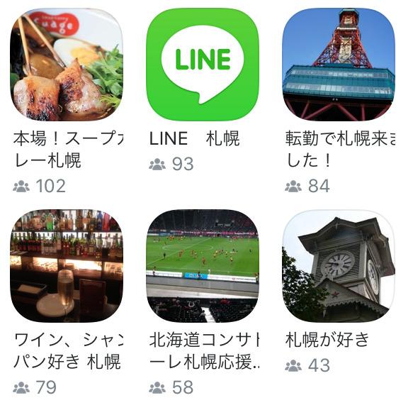 ペアーズの札幌コミュ ニティのスクリーンショット
