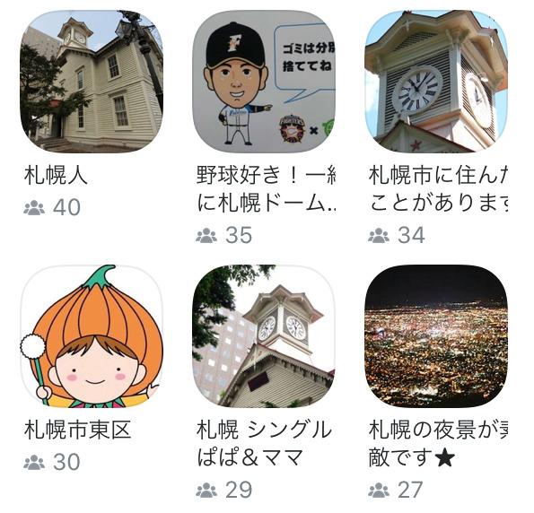 ペアーズの札幌コミュニティのスクリーンショット