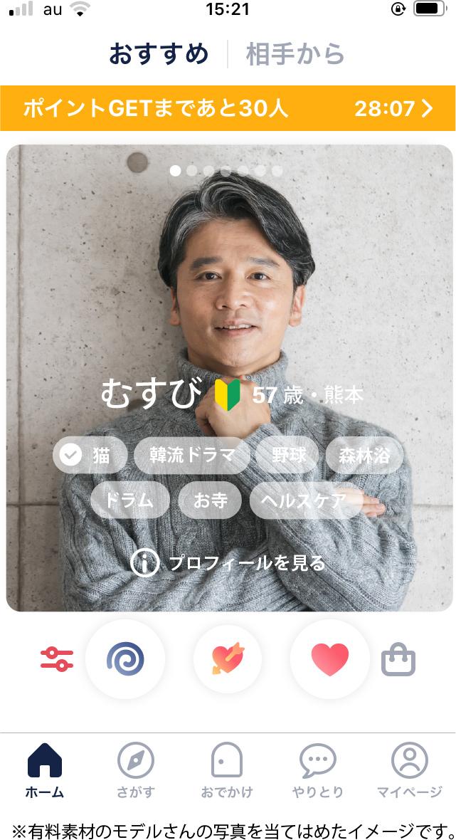 タップルの50代男性会員さんのイメージ