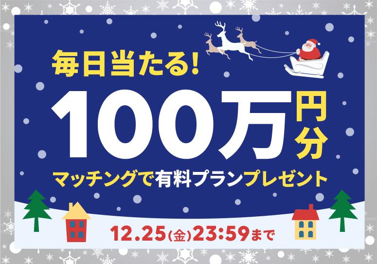 タップルのクリスマスキャンペーン