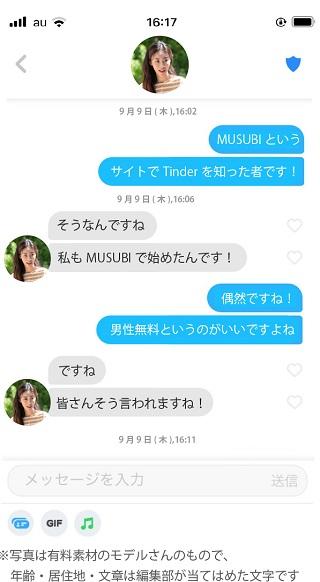 Tinderのメッセージ