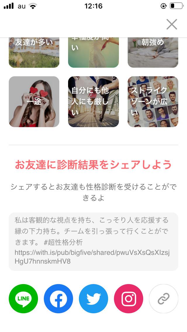 withのアプリ内での「友達紹介キャンペーン」のスクリーンショット