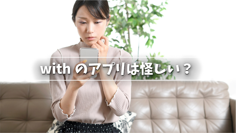 withのアプリは怪しい?