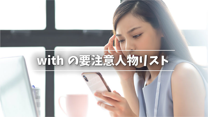 withの要注意人物は?