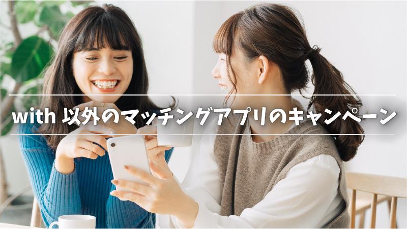 with以外のマッチングアプリのキャンペーン