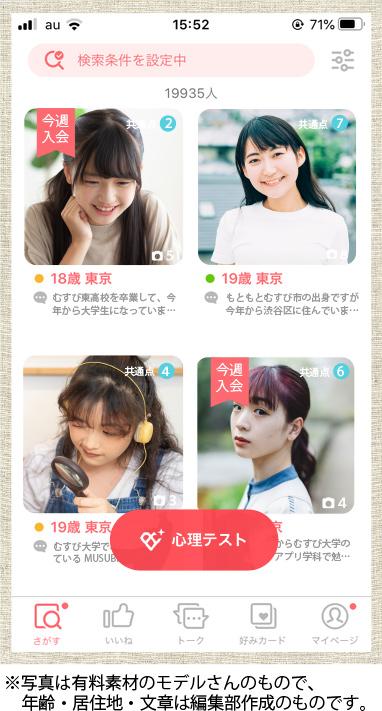 with10代の検索結果