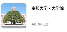 withの大学コミュニティ