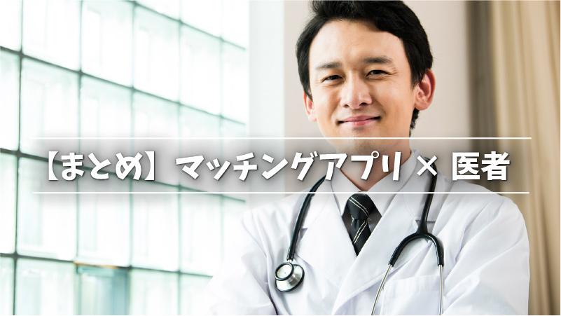 【まとめ】マッチングアプリ×医者