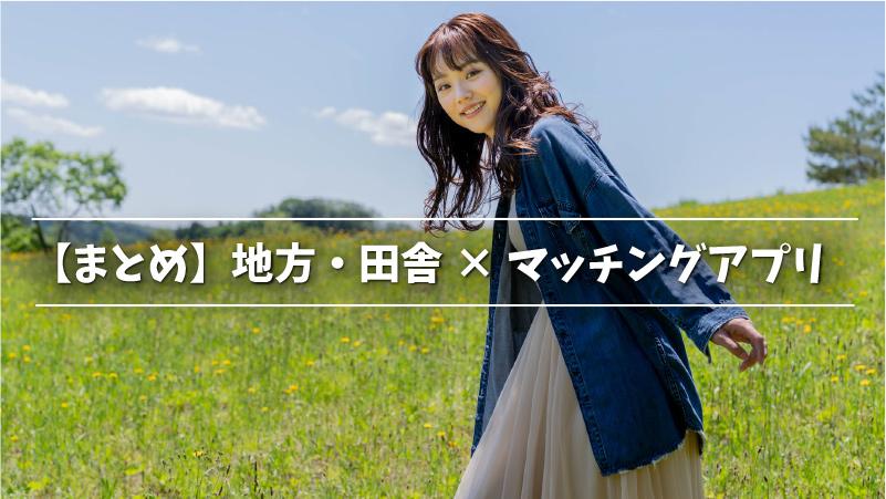 【まとめ】地方・田舎×マッチングアプリ