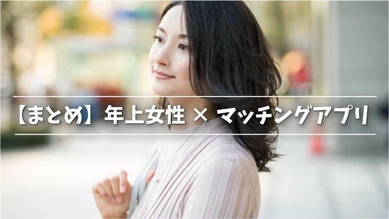 【まとめ】年上女性×マッチングアプリ