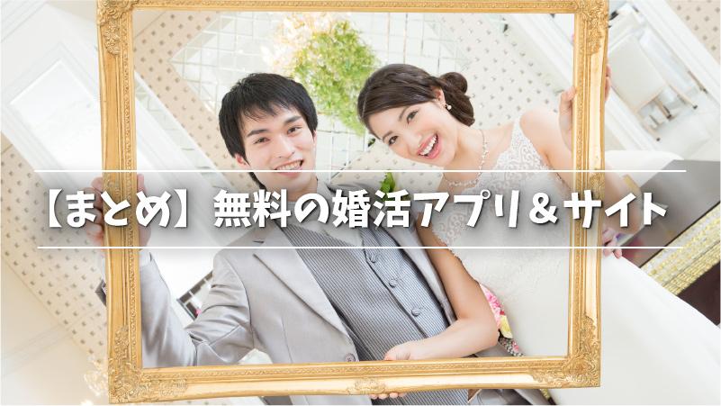 【まとめ】無料の婚活アプリ&サイト