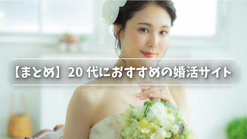 【まとめ】20代におすすめの婚活サイト