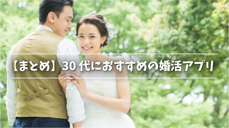 【まとめ】30代におすすめの婚活アプリ