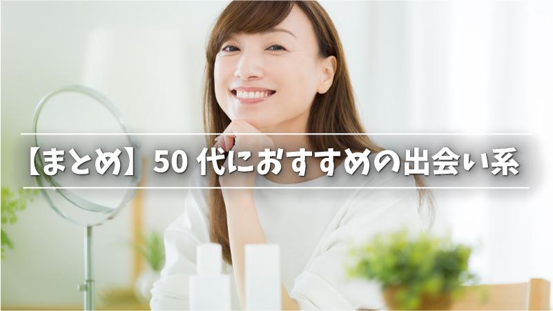 【まとめ】50代におすすめの出会い系