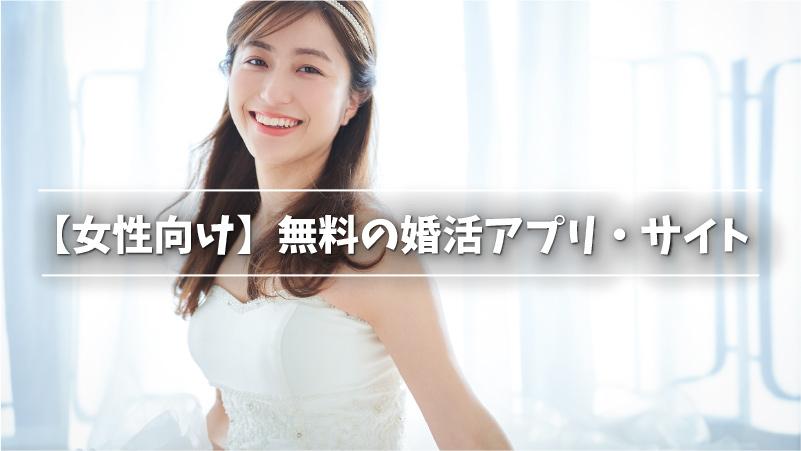 【女性向け】無料の婚活アプリ・サイト5選