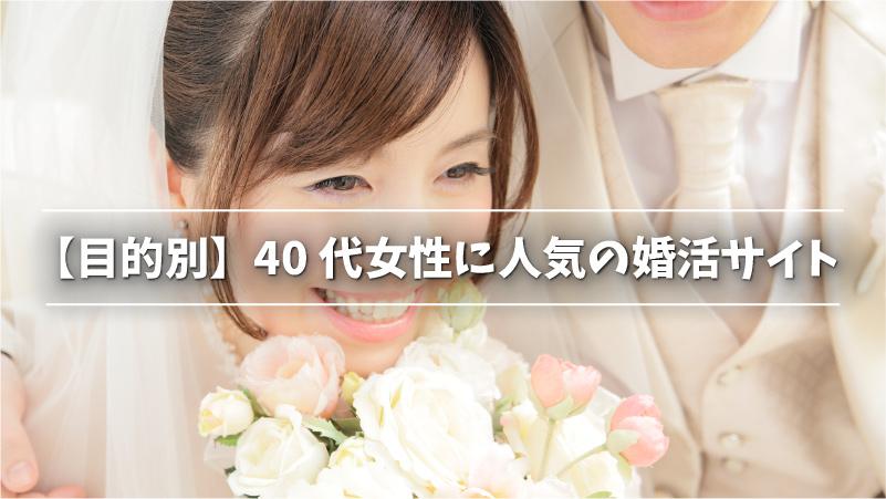 【目的別】40代女性に人気の婚活サイト