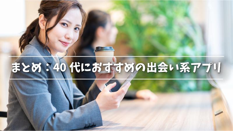 まとめ:40代におすすめの出会い系アプリ
