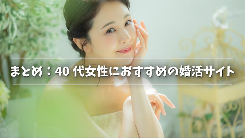まとめ:40代女性におすすめの婚活サイト