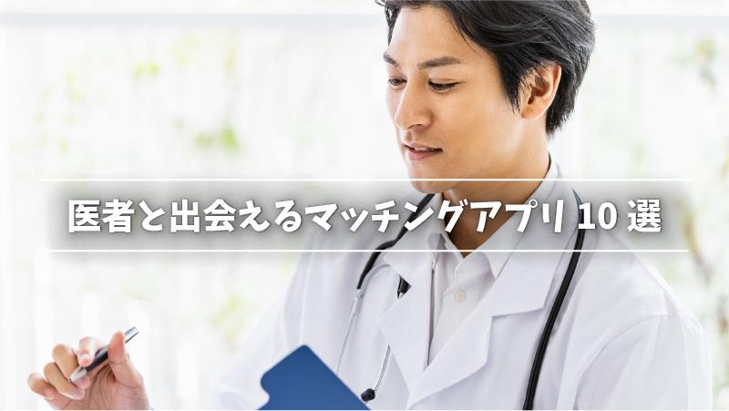 医者と出会えるマッチングアプリ・サイト5選