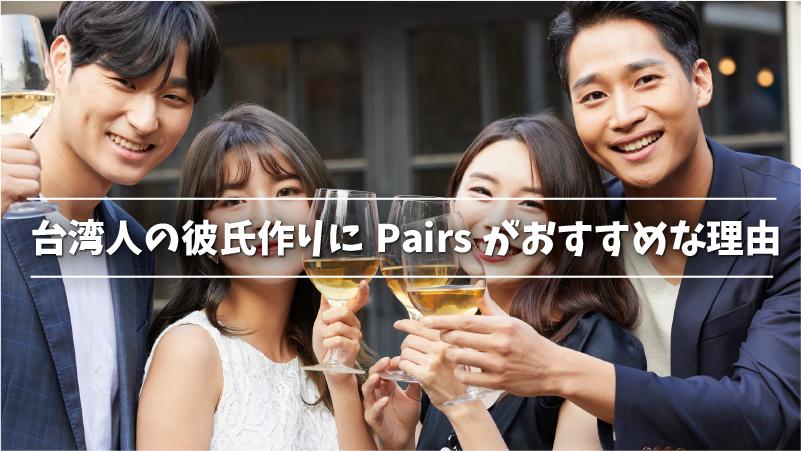 台湾人の彼氏作りにPairsがおすすめな理由