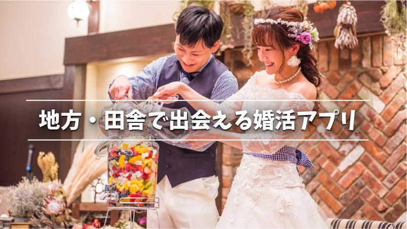 地方・田舎で出会える婚活アプリ