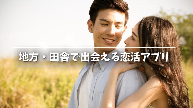 地方・田舎で出会える恋活アプリ