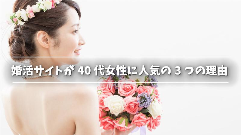 婚活サイトが40代女性に人気の3つの理由