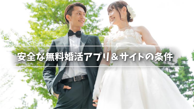 安全な無料婚活アプリ&サイトの条件