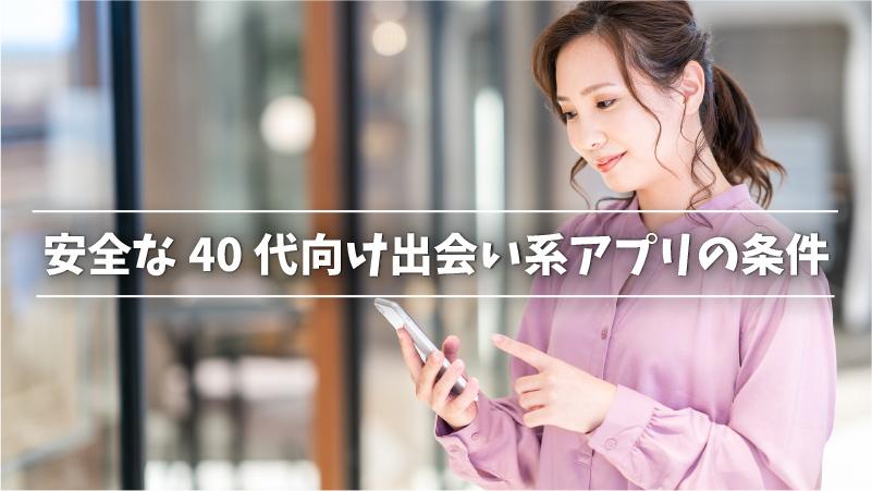 安全な40代向け出会い系アプリの条件