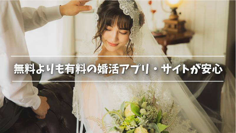 無料よりも有料の婚活アプリ・サイトが安心