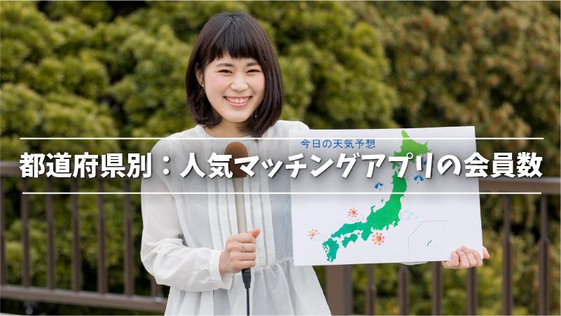 都道府県別:人気マッチングアプリの会員数