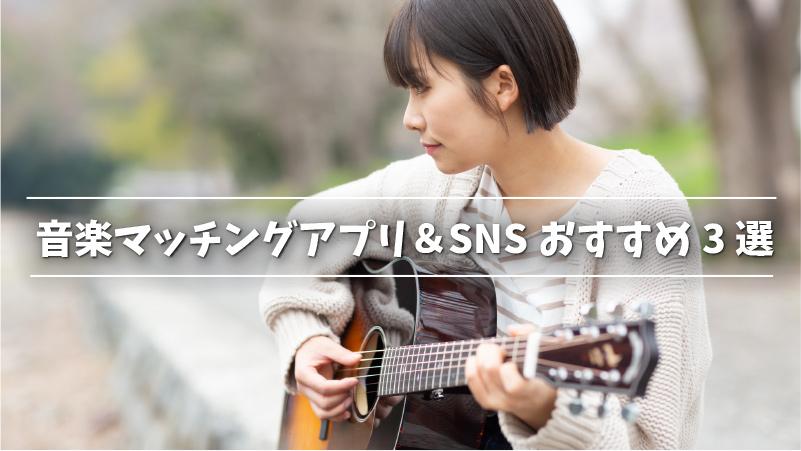 音楽マッチングアプリ&SNSおすすめ3選