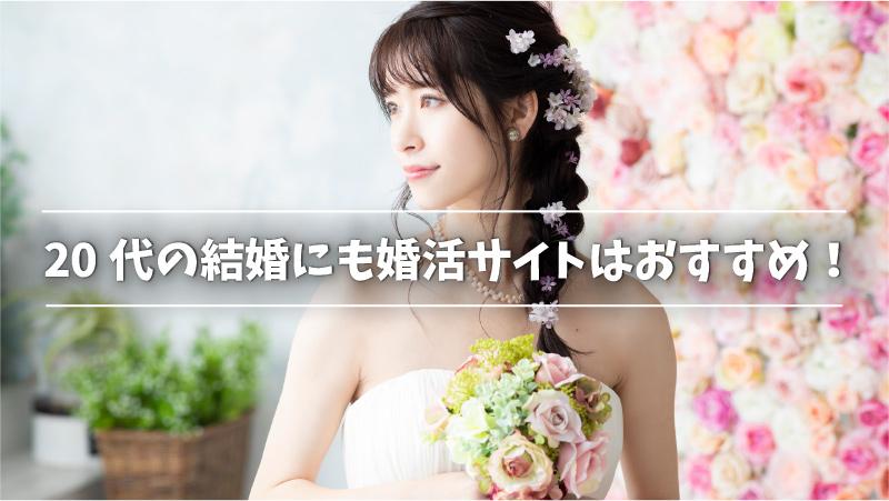 20代の結婚にも婚活サイトはおすすめ!