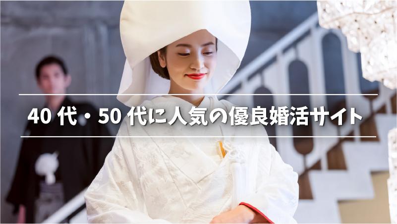 40代・50代に人気の優良婚活サイト
