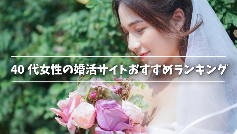 40代女性の婚活サイトおすすめランキング