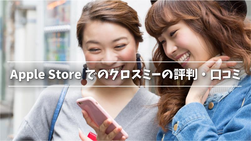 Apple Storeでのクロスミーの評判