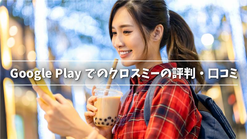Google Playでのクロスミーの評判・口コミ