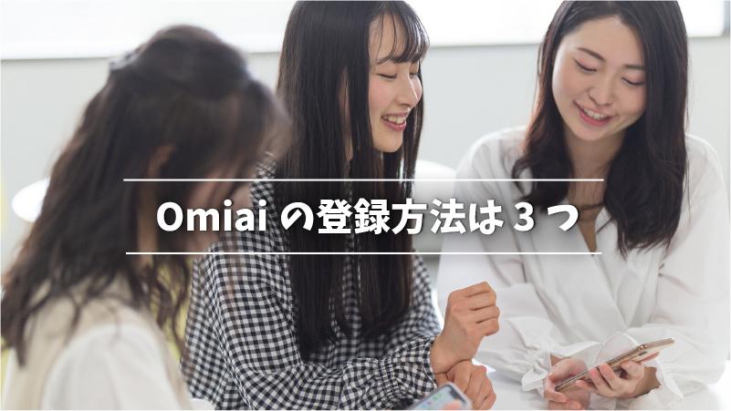 Omiaiの登録方法は3つ