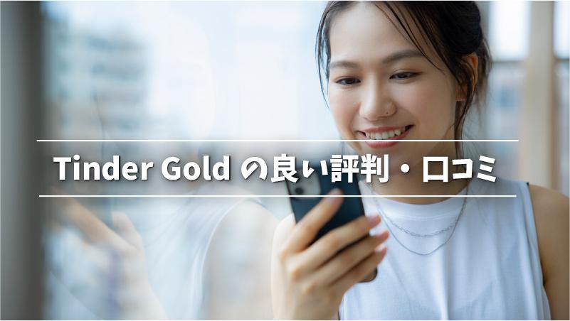 Tinder Goldの評判・口コミ