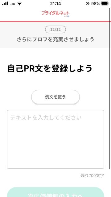 ブライダルネットの登録画面のスクリーンショット