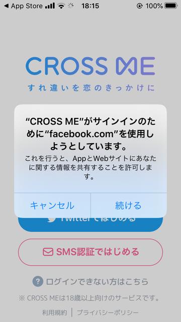 クロスミーの登録画面のスクリーンショット