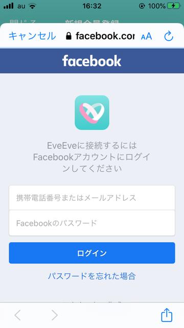 イヴイヴの登録画面のスクリーンショット